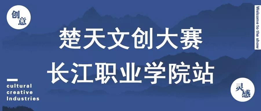 楚天文创大赛 长江职业学院站文化衫设计评选