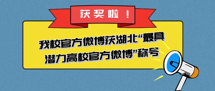 """我校官方微博获湖北""""最具潜力高校官方微博""""称号"""