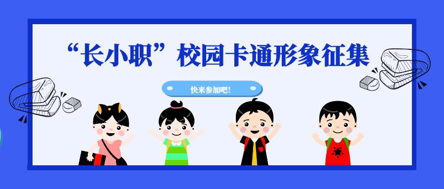 """""""长小职""""校园卡通形象征集"""