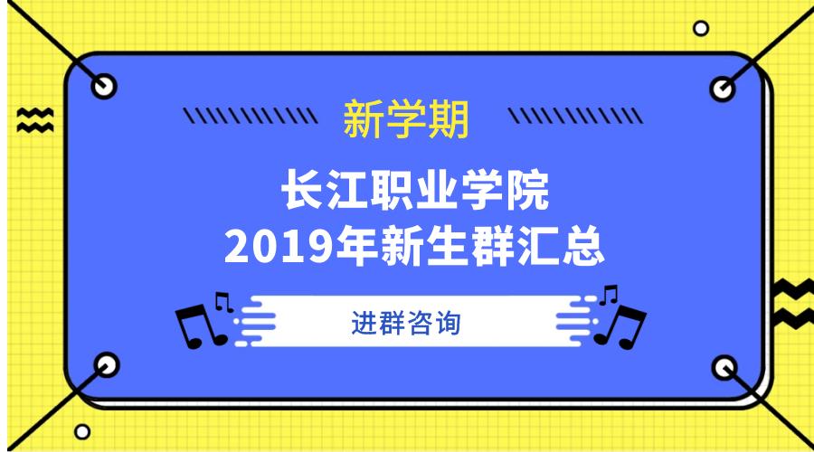 长江职业学院2019新生群汇总