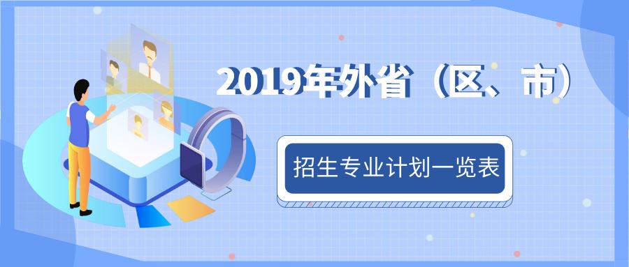2019年外省(区、市)招生专业计划一览表