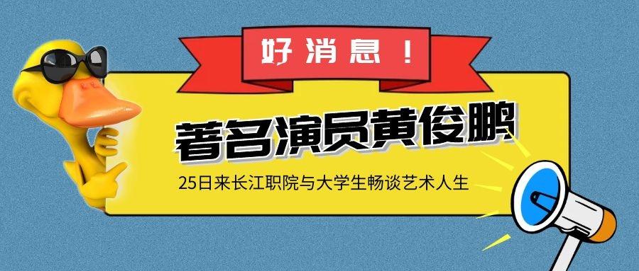 著名演员黄俊鹏25日来长江职院与大学生畅谈艺术人生