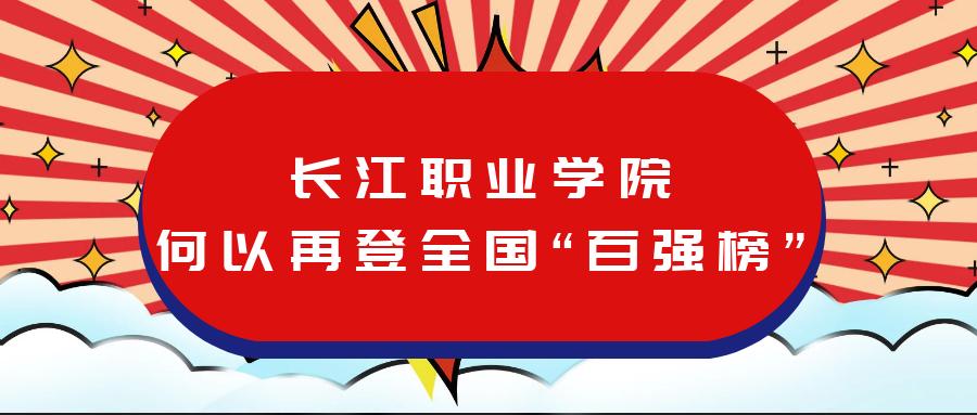 """长江职业学院何以再登全国""""百强榜"""""""