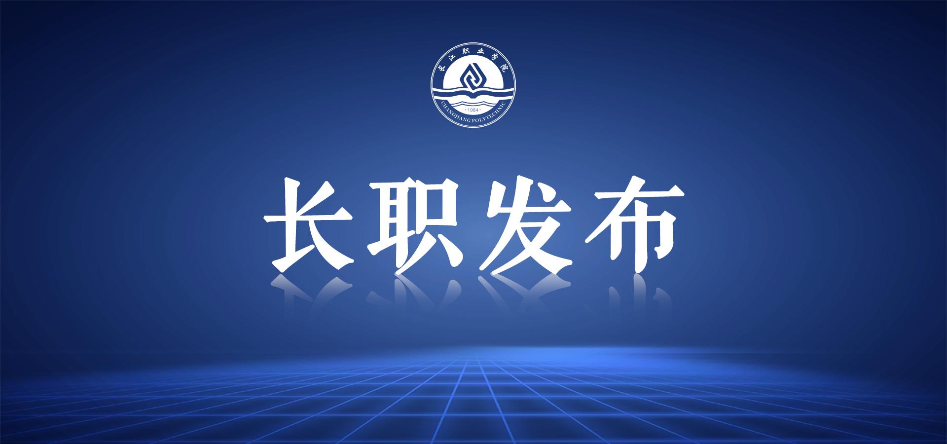吴昌友任长江职业学院院长